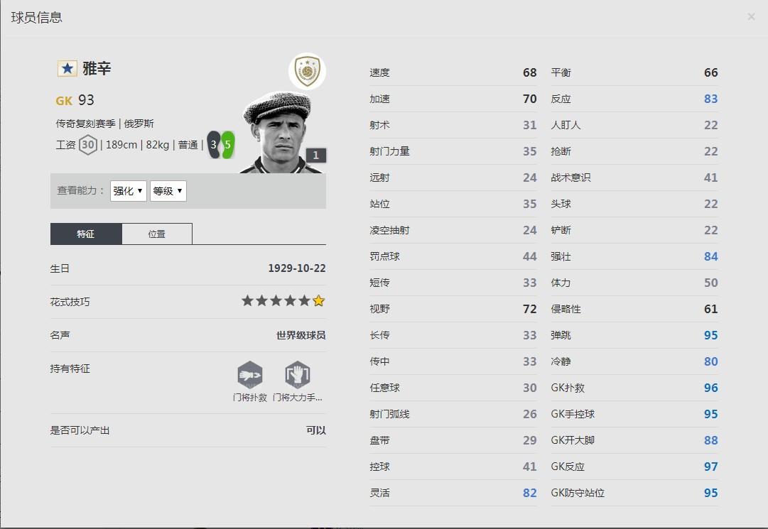 《FIFA online4》雅辛球员信息