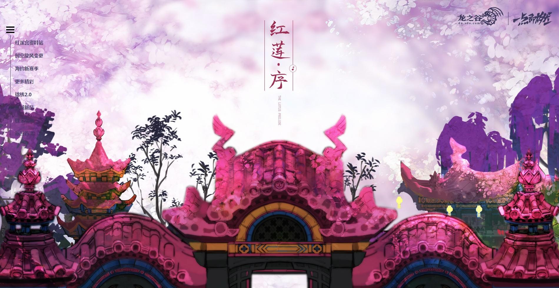 《龙之谷》红莲序物品装备改动