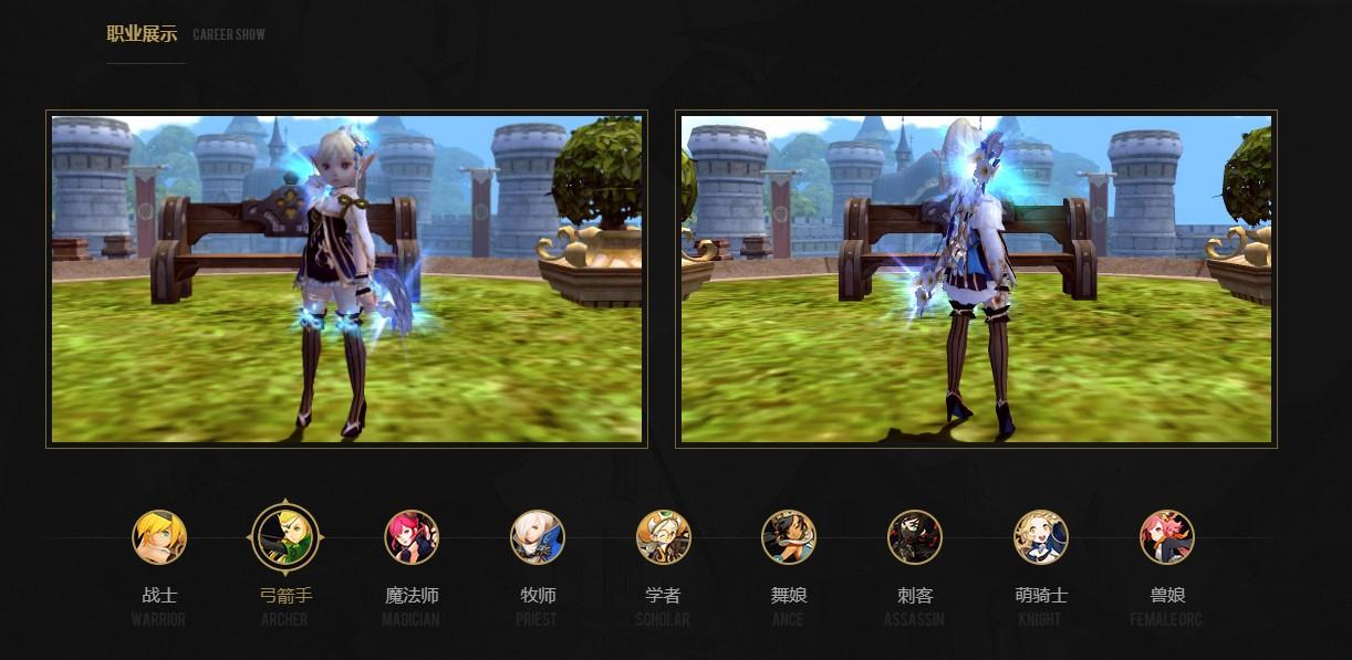 《龙之谷》锦绣时装2.0弓箭手职业展示