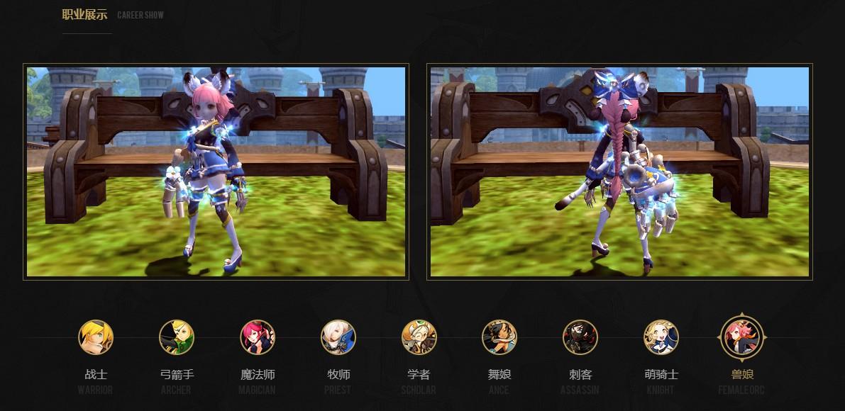 《龙之谷》锦绣时装2.0全职业展示