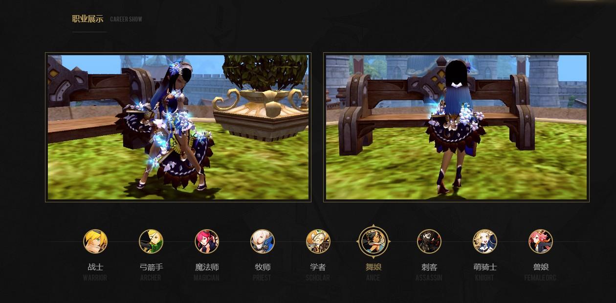 《龙之谷》锦绣时装2.0舞娘职业展示