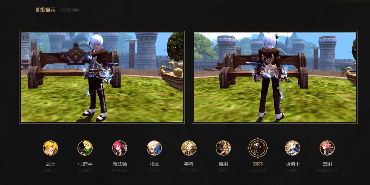 《龙之谷》锦绣时装2.0刺客职业展示