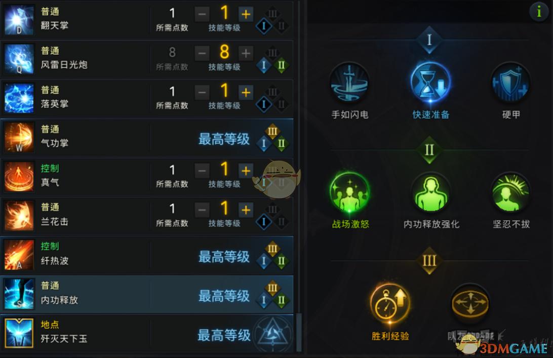 《失落的方舟》气功师PVE天赋