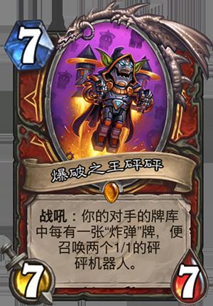 《炉石传说》新卡爆破之王砰砰介绍