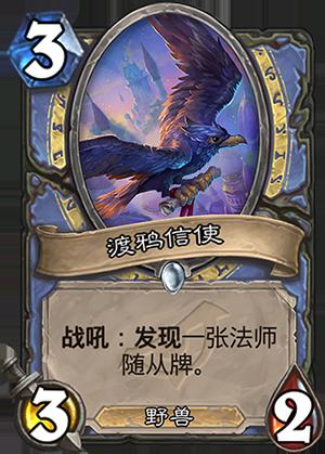 《炉石传说》新卡渡鸦信使卡牌介绍