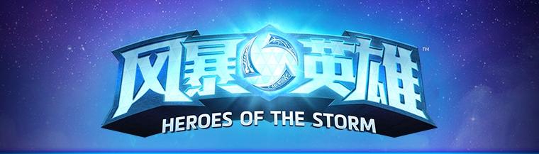 《风暴英雄》第一赛季风暴联赛定位分数测试