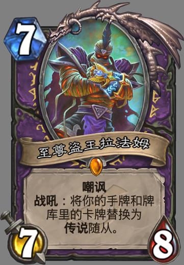 《炉石传说》新卡至尊盗王法拉姆介绍