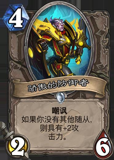 《炉石传说》暗影崛起中立新卡骄傲的防御者介绍