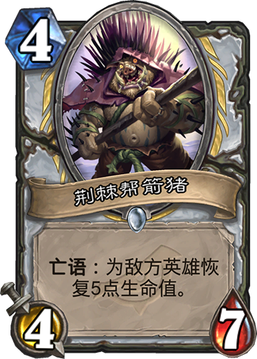 《炉石传说》暗影崛起牧师新卡荆棘帮箭猪介绍