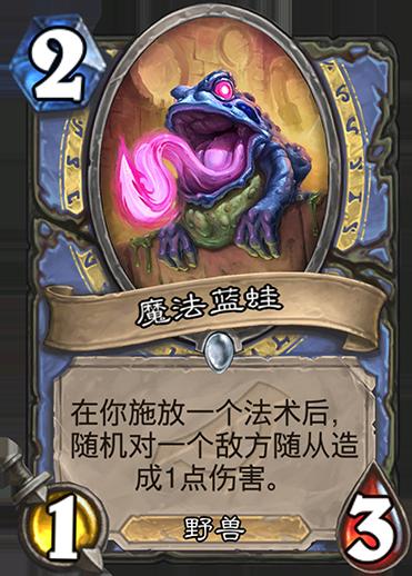 《炉石传说》暗影崛起法师新卡魔法蓝蛙介绍