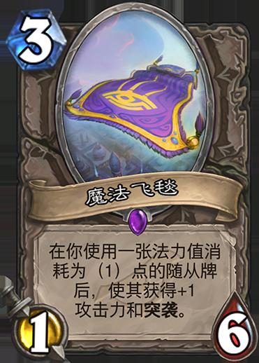 《炉石传说》暗影崛起中立新卡魔法飞毯介绍