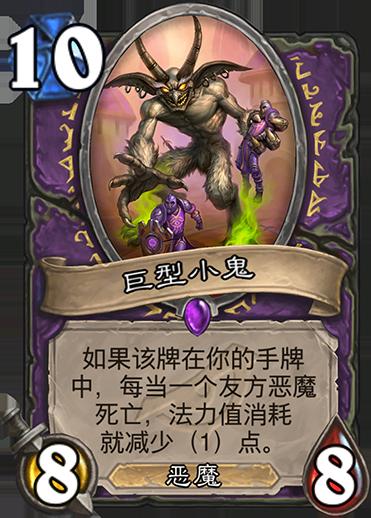 《炉石传说》暗影崛起术士新卡巨型小鬼介绍