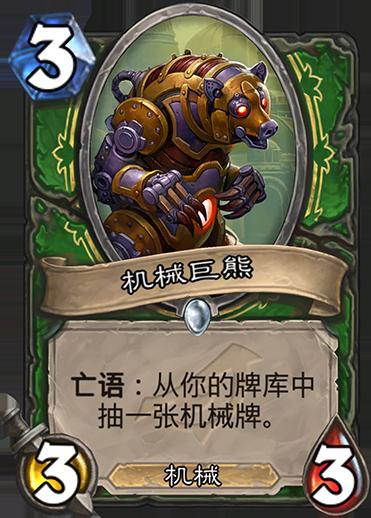 《炉石传说》暗影崛起猎人新卡机械巨熊介绍