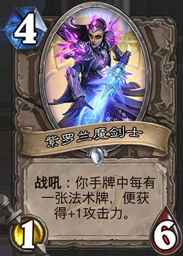 《炉石传说》暗影崛起中立新卡紫罗兰魔剑士介绍