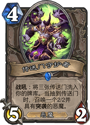 《炉石传说》暗影崛起中立新卡传送门守护者介绍