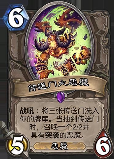 《炉石传说》暗影崛起中立新卡传送门大恶魔介绍