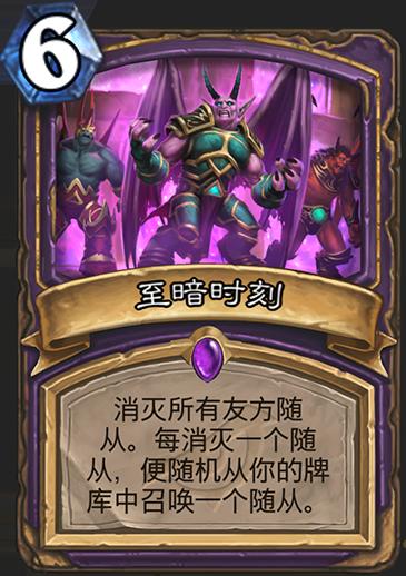 《炉石传说》暗影崛起术士新卡至暗时刻介绍