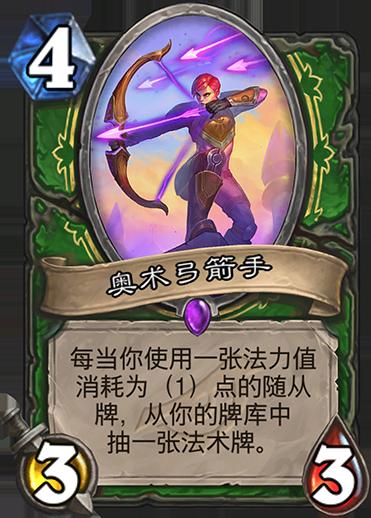 《炉石传说》暗影崛起猎人新卡奥术弓箭手介绍