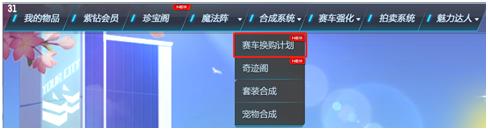 《QQ飞车》赛车换购计划玩法介绍