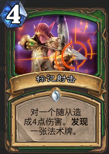 《炉石传说》暗影崛起猎人新卡标记射击介绍