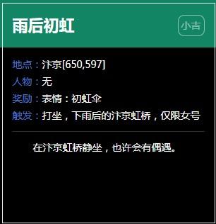 《逆水寒》汴京奇遇任务大全