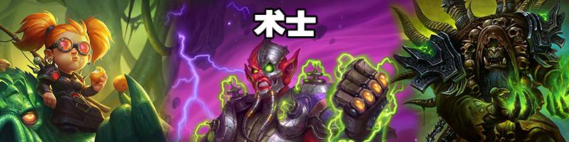 「术士」《炉石传说》暗影崛起术士卡组大全2019