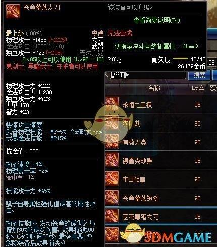 《DNF》剑影史诗武器排行