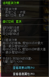 《DNF》剑影特殊装备选择