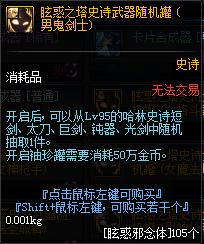 《DNF》眩惑之塔罐子账号绑定说明