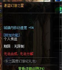 《DNF》湛蓝幻游之星属性介绍
