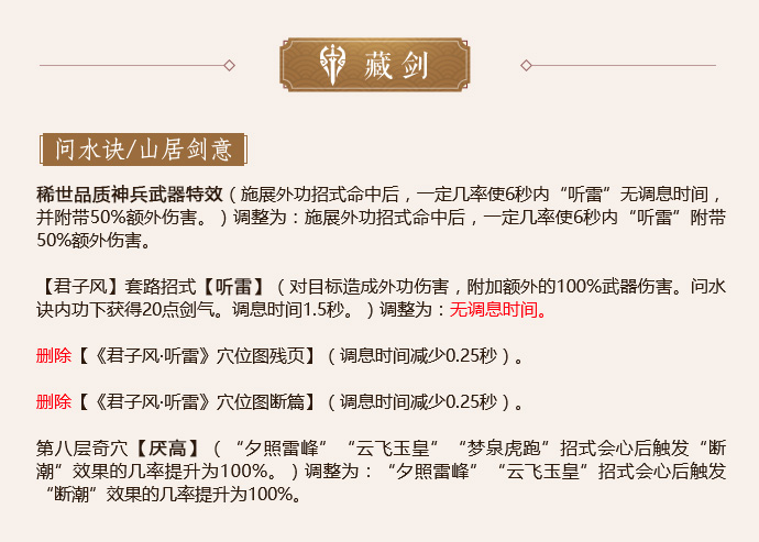《剑网3》怒海争锋藏剑第二次技改一览