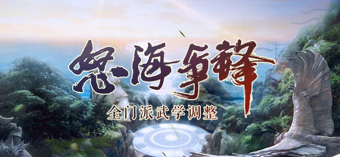 《剑网3》怒海争锋明教第二次技改一览