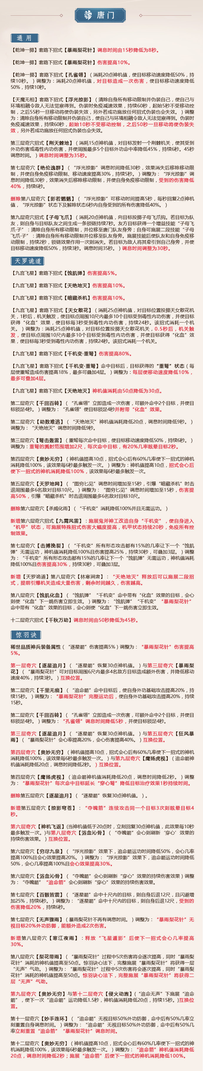 《剑网3》怒海争锋6月20日唐门技改