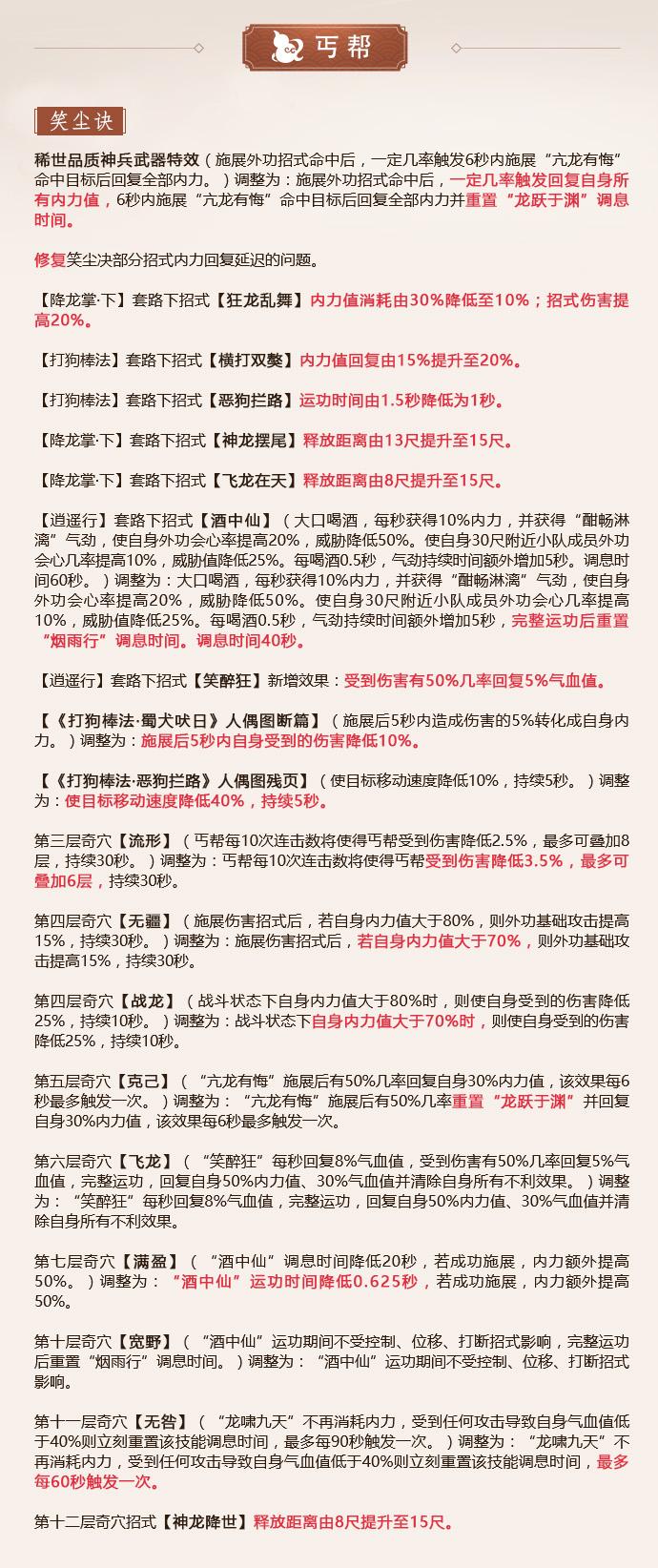《剑网3》怒海争锋6月20日丐帮技改