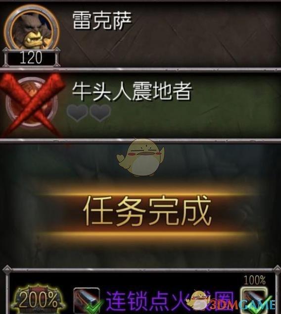 《魔兽世界》连锁点火线圈介绍