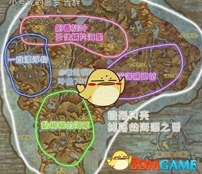 《魔兽世界》8.2掉落的海藻之蕾位置坐标介绍