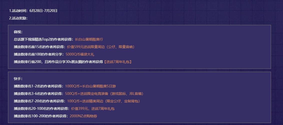 《逆战》7周年封魔少女挑战赛活动地址