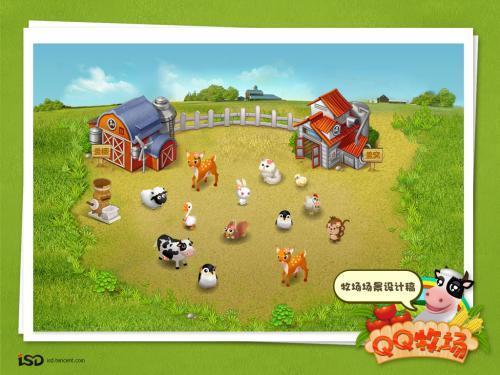 《QQ牧场》升级宝典