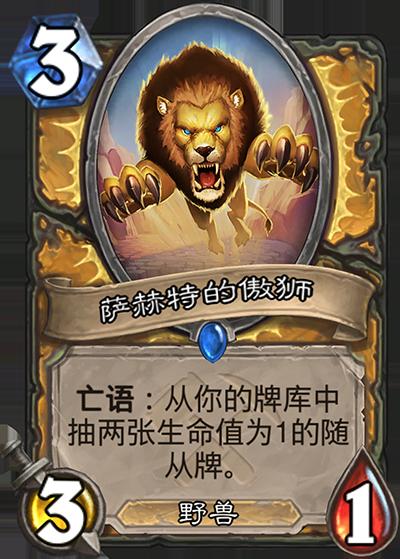 《炉石传说》奥丹姆奇兵圣骑士新卡萨赫特的傲狮介绍