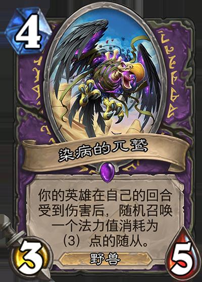 《炉石传说》奥丹姆奇兵术士新卡染病的兀鹫介绍