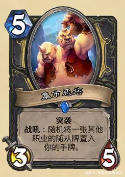 《炉石传说》奥丹姆奇兵最强新卡介绍