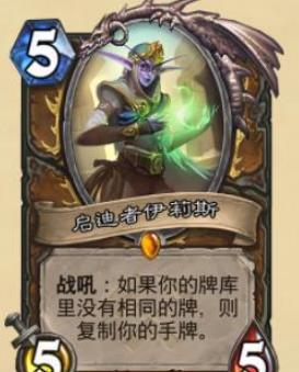 《炉石传说》奥丹姆奇兵最强职业介绍