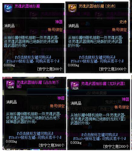 《DNF》武器幻化副本介绍