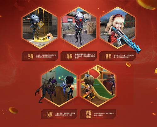 《生死狙击2》五周年活动介绍