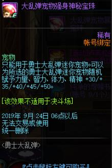《DNF》大乱弹宠物宝珠属性介绍