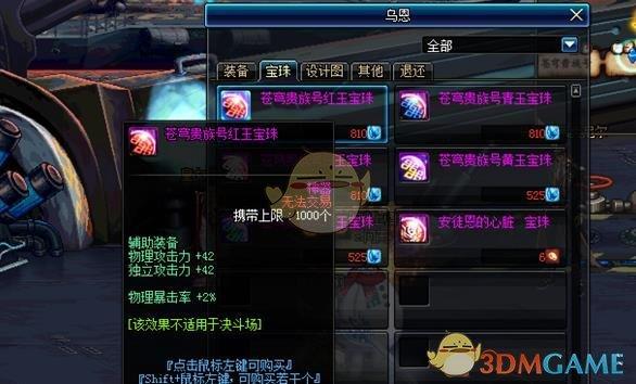 《DNF》寻宝王的武器宝珠属性介绍