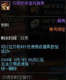 《DNF》灵魂武器袖珍罐自选礼盒介绍