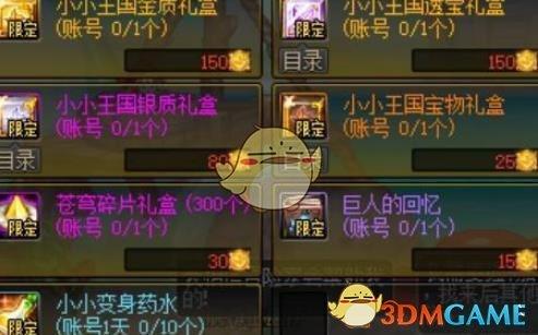《DNF》小小王国历险记副本介绍