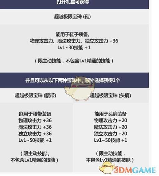 《DNF》金秋特别宝珠属性介绍