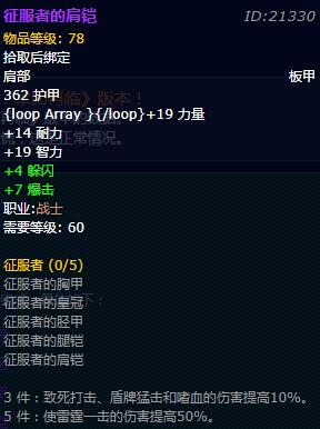 魔兽怀旧服战士t2.5装备属性_魔兽怀旧服战士t2.5装备属性介绍